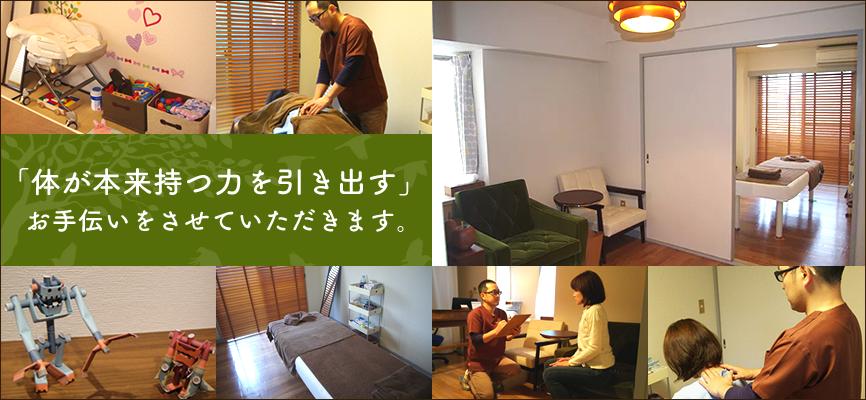 鍼灸・手技 用賀さいとう治療院|東京都世田谷区|肩背こり・突発性難聴・耳鳴りなど