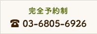03-6805-6926